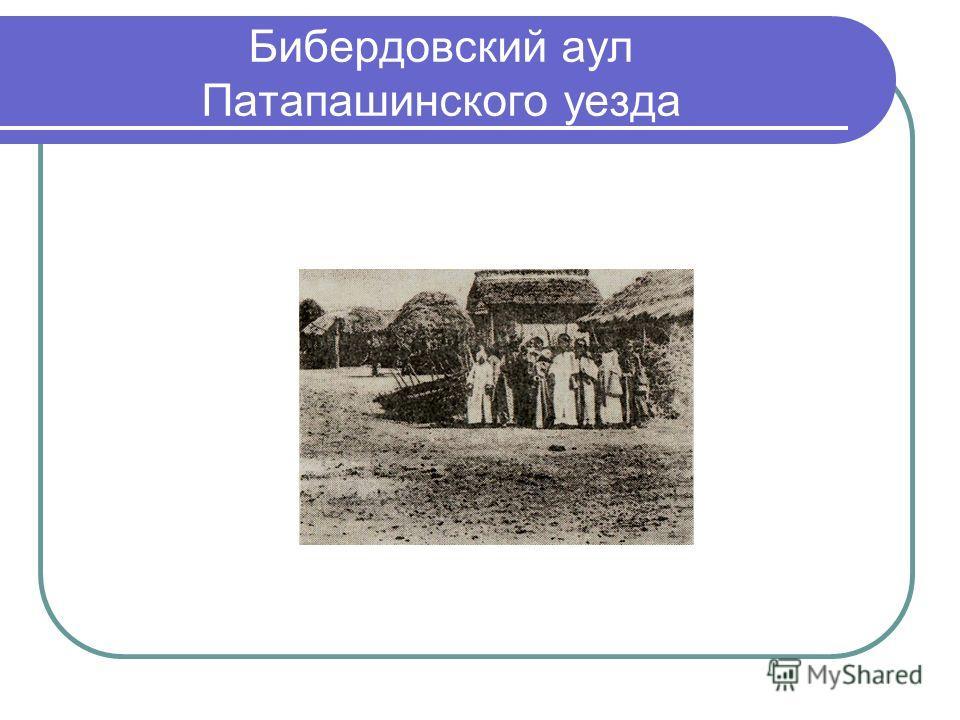 Бибердовский аул Патапашинского уезда