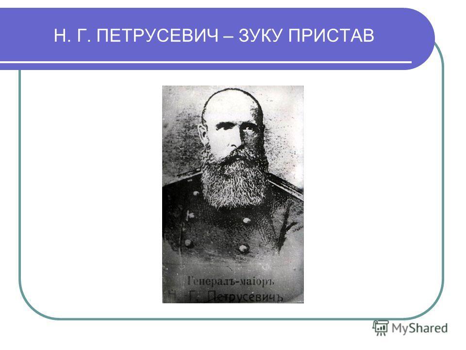 Н. Г. ПЕТРУСЕВИЧ – ЗУКУ ПРИСТАВ