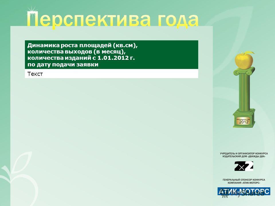 Динамика роста площадей (кв.см), количества выходов (в месяц), количества изданий с 1.01.2012 г. по дату подачи заявки Текст