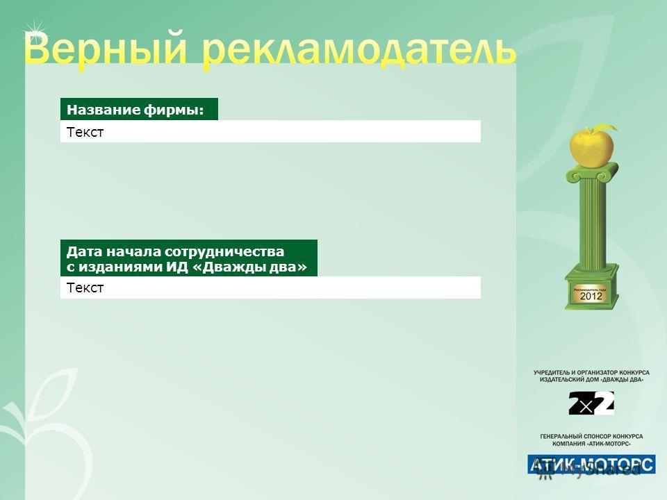 Название фирмы: Дата начала сотрудничества с изданиями ИД «Дважды два» Текст