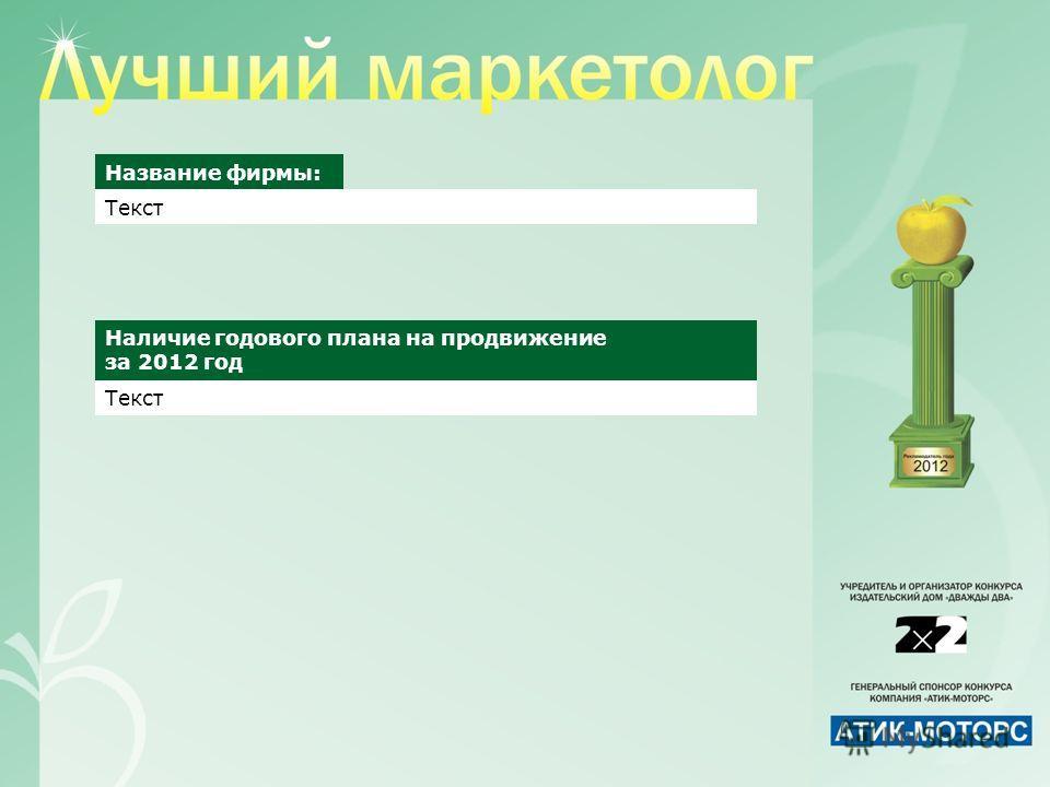 Название фирмы: Наличие годового плана на продвижение за 2012 год Текст