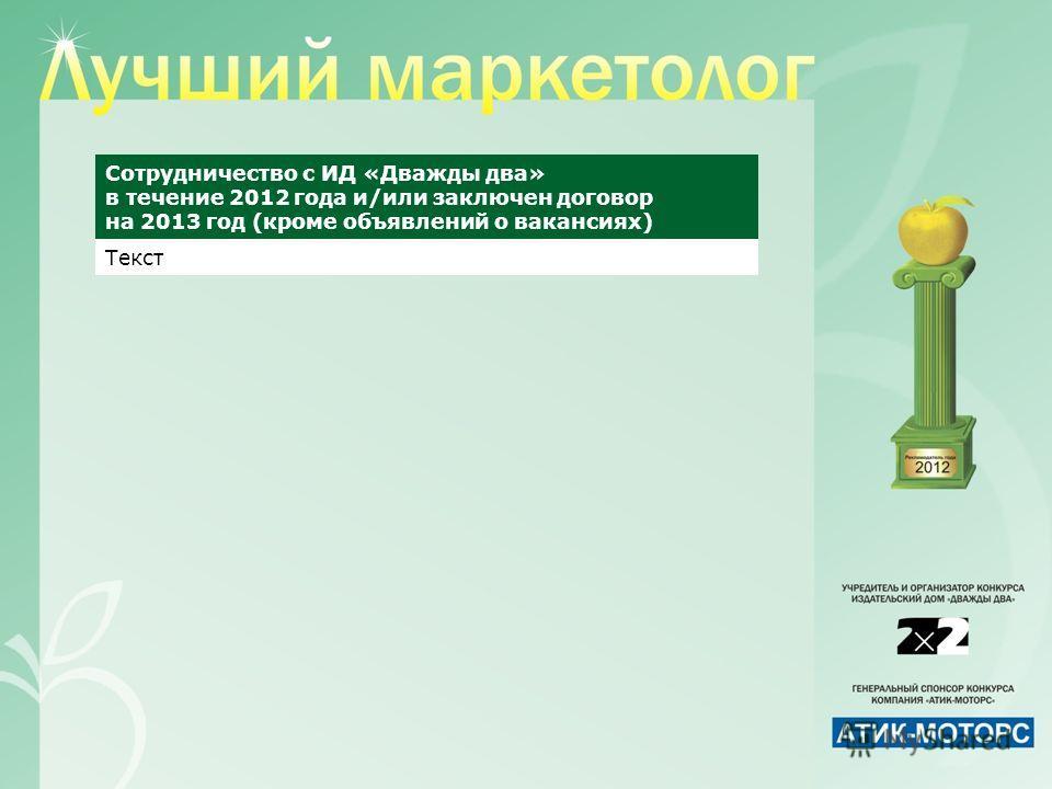 Сотрудничество с ИД «Дважды два» в течение 2012 года и/или заключен договор на 2013 год (кроме объявлений о вакансиях) Текст