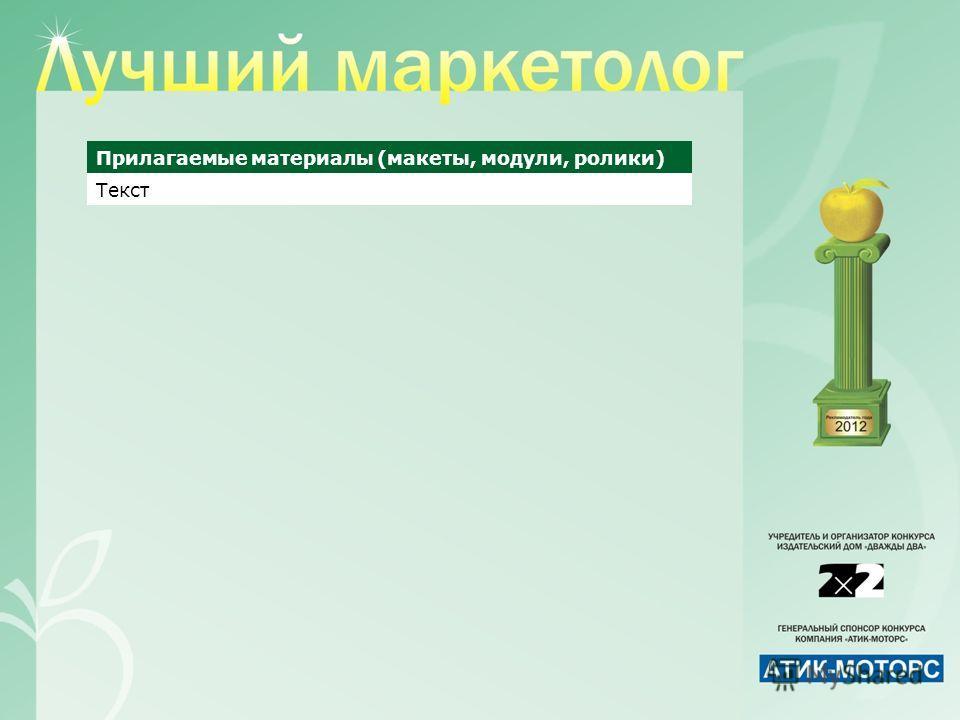 Прилагаемые материалы (макеты, модули, ролики) Текст