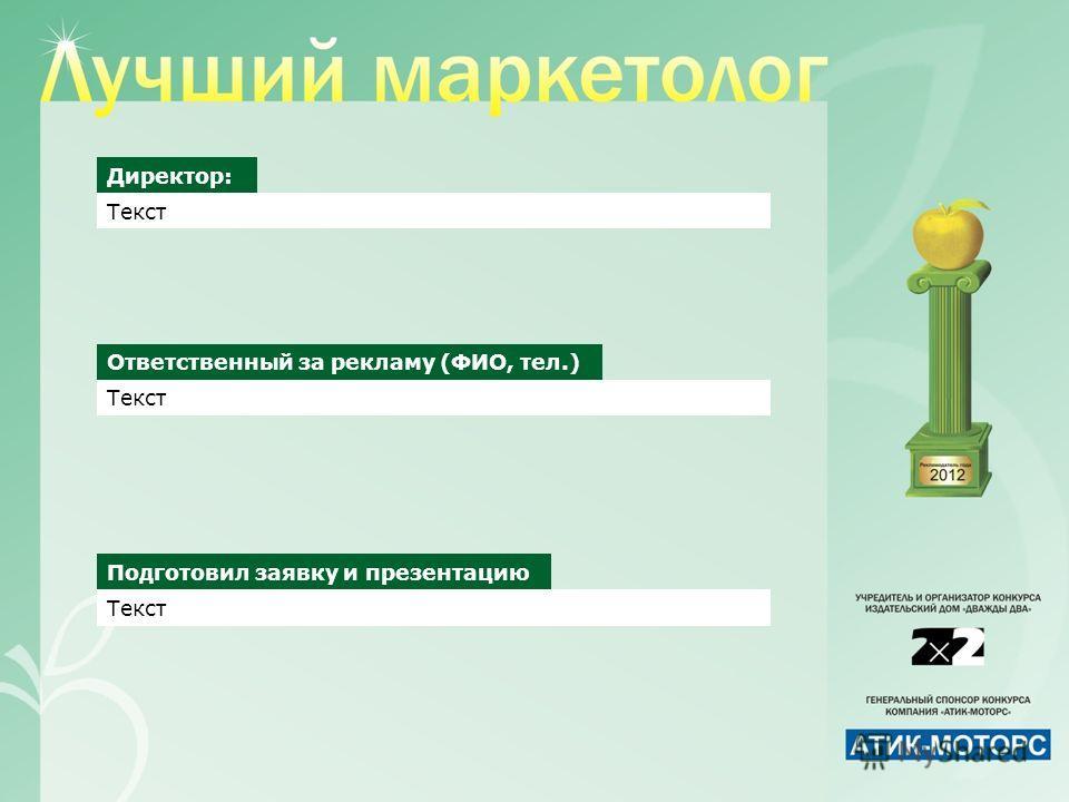Директор: Текст Ответственный за рекламу (ФИО, тел.) Текст Подготовил заявку и презентацию Текст