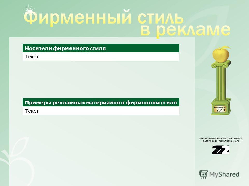 Носители фирменного стиля Примеры рекламных материалов в фирменном стиле Текст