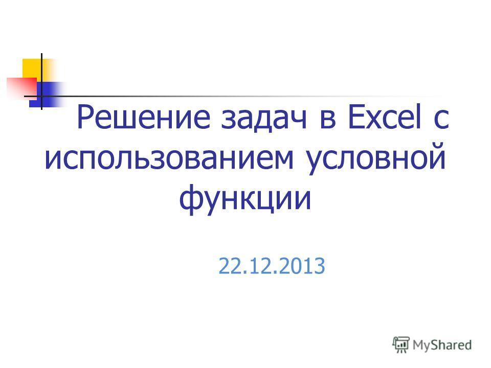 Решение задач в Excel с использованием условной функции 22.12.2013