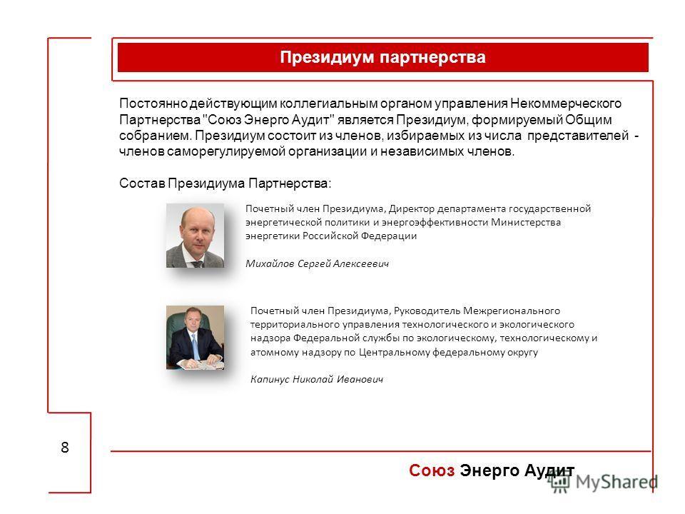 Президиум партнерства 8 Постоянно действующим коллегиальным органом управления Некоммерческого Партнерства