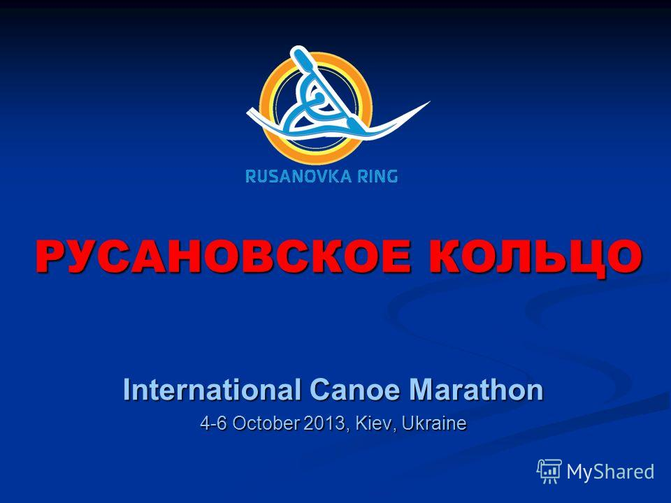 РУСАНОВСКОЕ КОЛЬЦО International Canoe Marathon 4-6 October 2013, Kiev, Ukraine