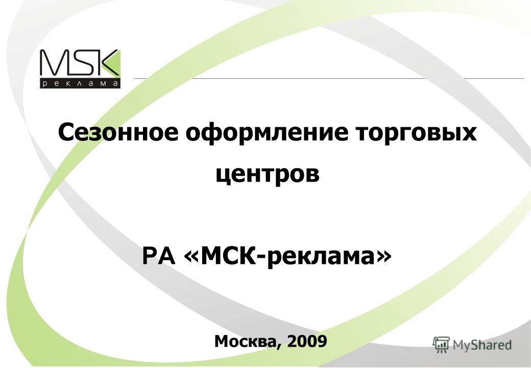 Сезонное оформление торговых центров РА «МСК-реклама» Москва, 2009