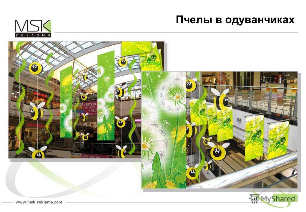 www.msk-reklama.com Пчелы в одуванчиках