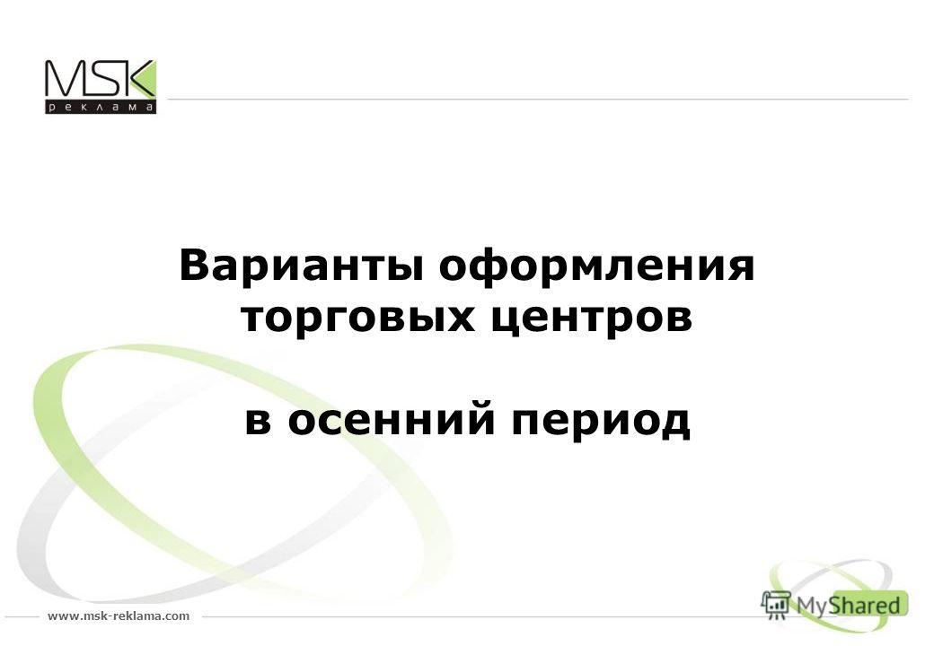 www.msk-reklama.com Варианты оформления торговых центров в осенний период