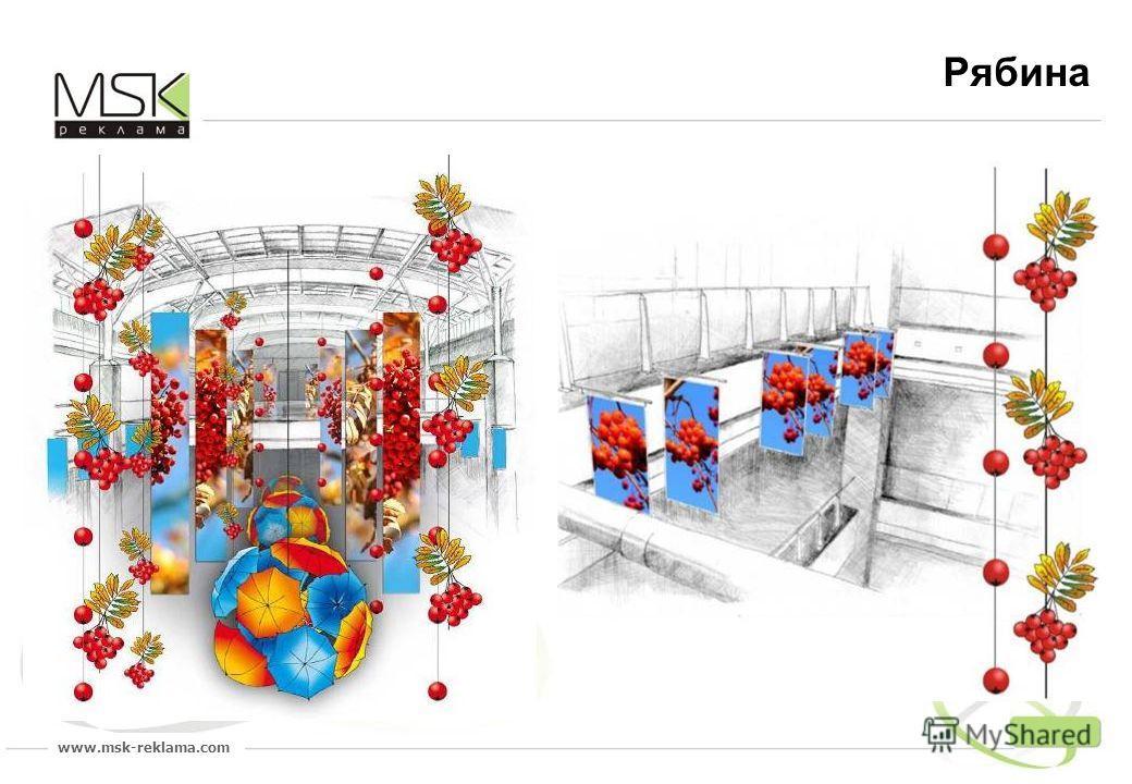 www.msk-reklama.com Рябина