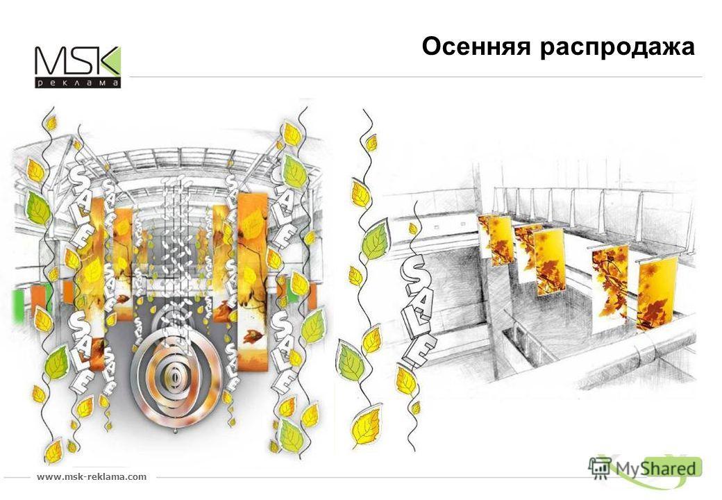 www.msk-reklama.com Осенняя распродажа