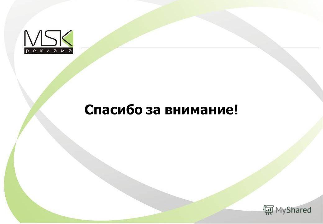 www.msk-reklama.com 39 Спасибо за внимание!