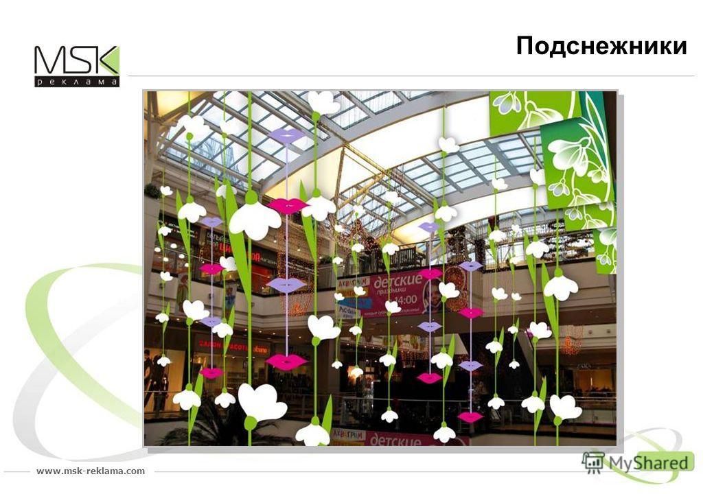 www.msk-reklama.com Подснежники