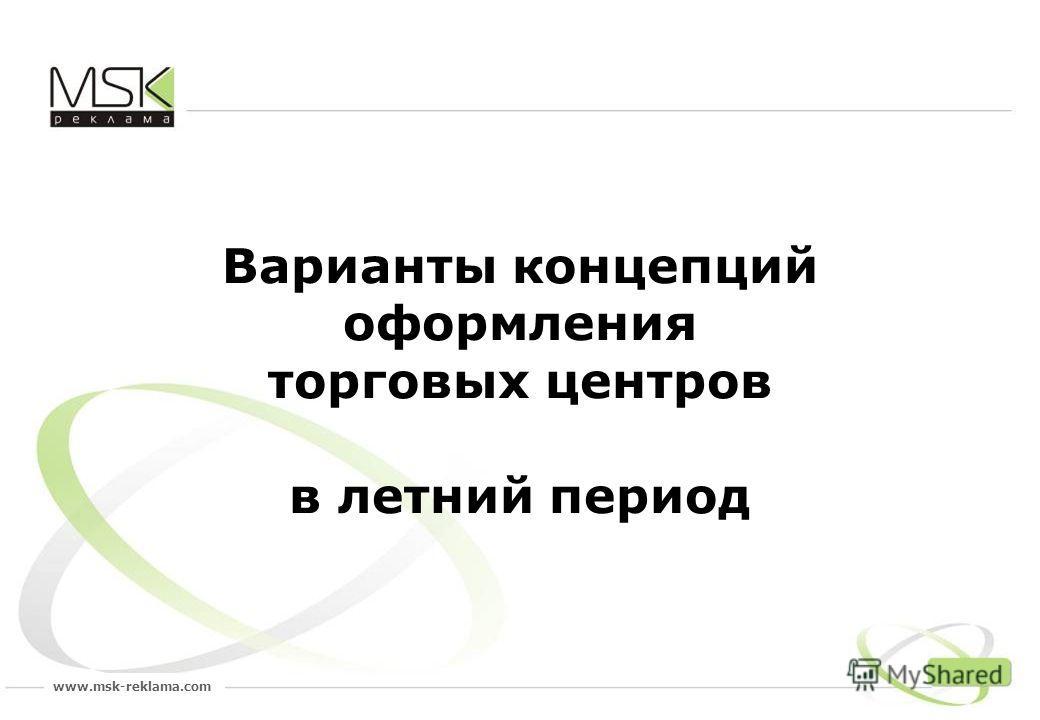 www.msk-reklama.com Варианты концепций оформления торговых центров в летний период