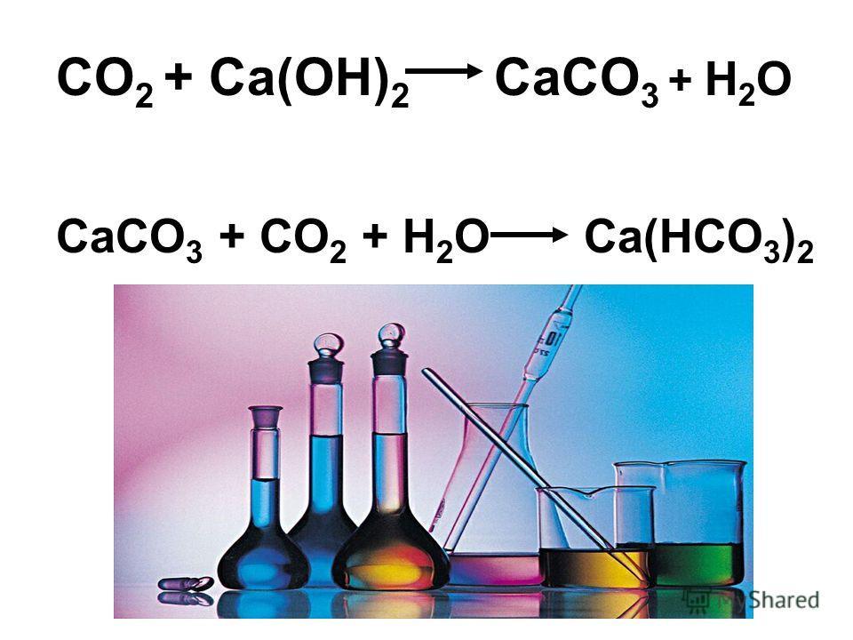 CO 2 + Ca(OH) 2 CaCO 3 + H 2 O CaCO 3 + CO 2 + H 2 O Ca(НCO 3 ) 2 +