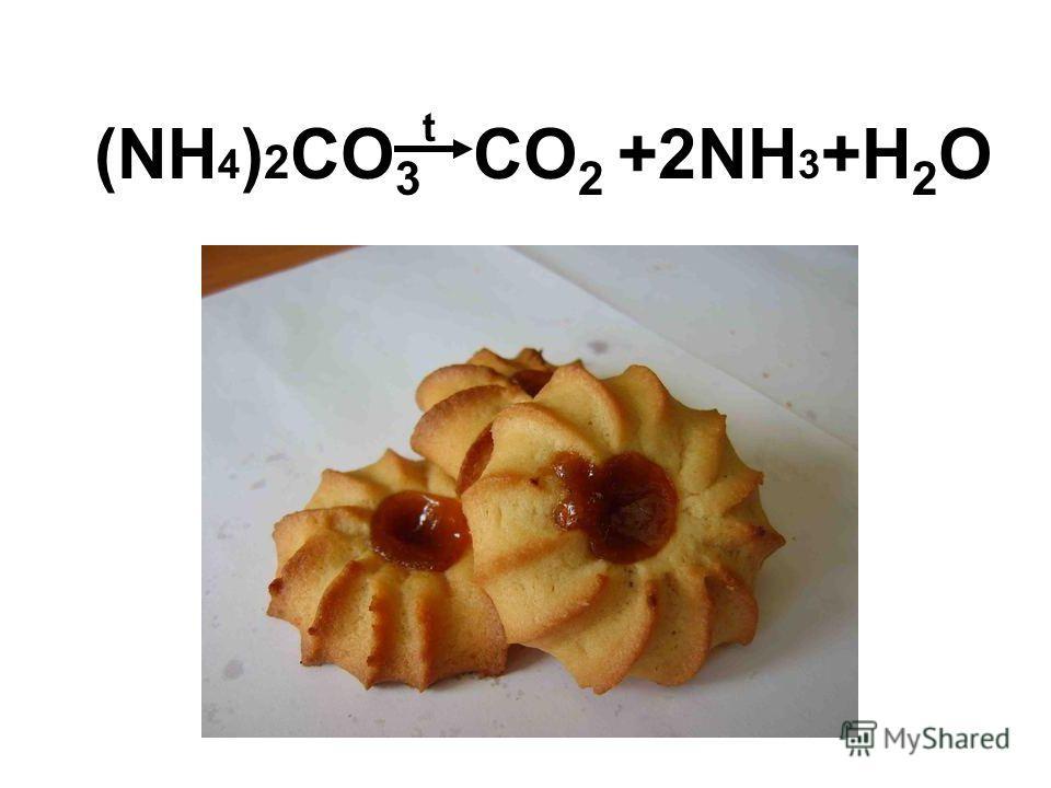 (NH 4 ) 2 CO 3 CO 2 +2NH 3 +H 2 O t