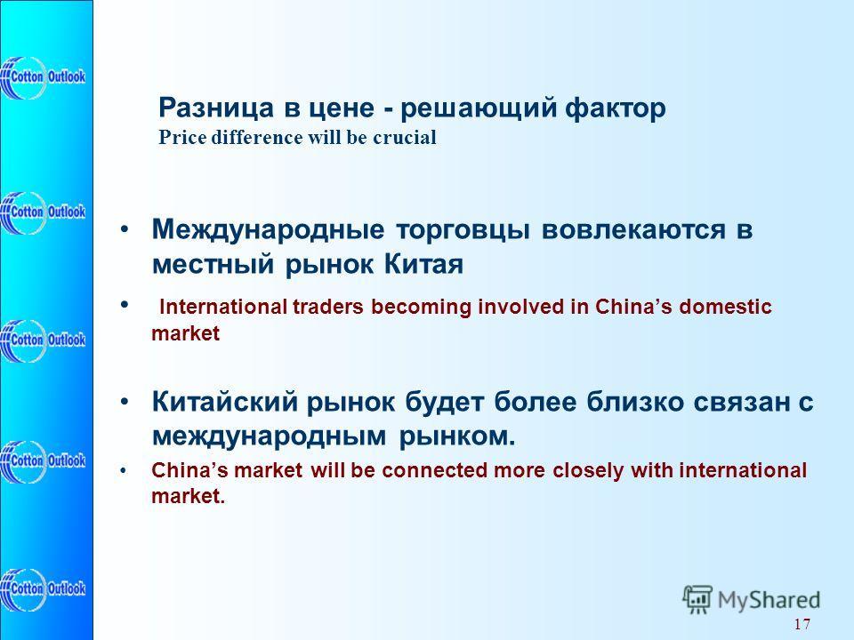 17 Международные торговцы вовлекаются в местный рынок Китая International traders becoming involved in Chinas domestic market Китайский рынок будет более близко связан с международным рынком. Chinas market will be connected more closely with internat