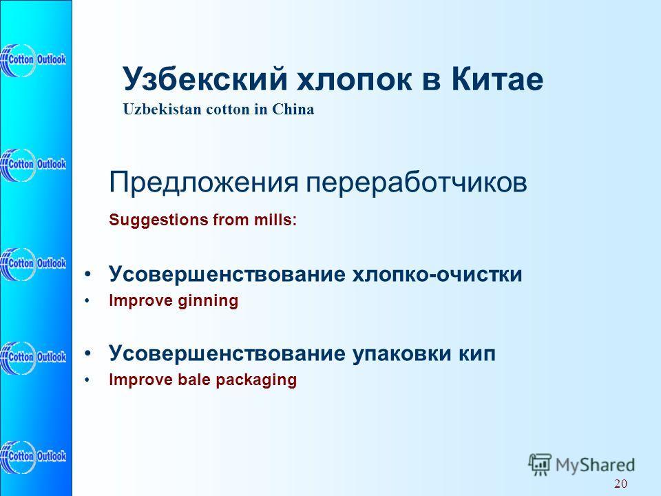 20 Предложения переработчиков Suggestions from mills: Усовершенствование хлопко-очистки Improve ginning Усовершенствование упаковки кип Improve bale packaging Узбекский хлопок в Китае Uzbekistan cotton in China