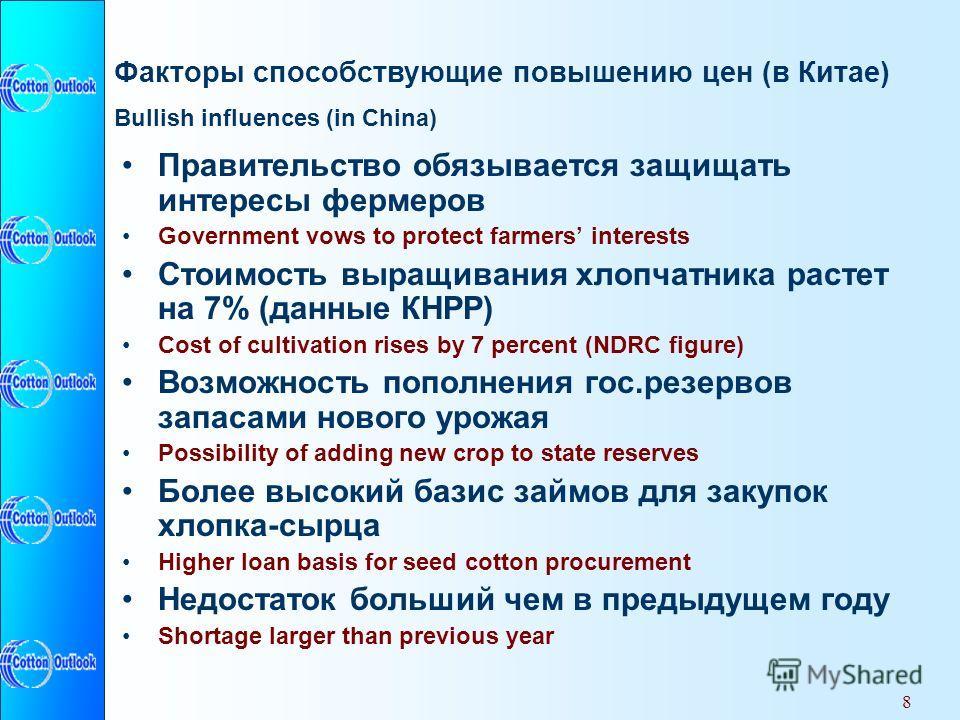 8 Правительство обязывается защищать интересы фермеров Government vows to protect farmers interests Стоимость выращивания хлопчатника растет на 7% (данные КНРР) Cost of cultivation rises by 7 percent (NDRC figure) Возможность пополнения гос.резервов