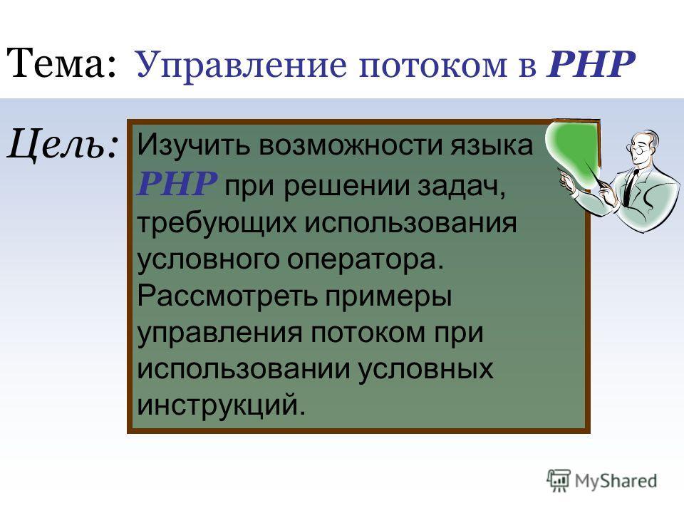 Тема: Управление потоком в PHP Изучить возможности языка PHP при решении задач, требующих использования условного оператора. Рассмотреть примеры управления потоком при использовании условных инструкций. Цель: