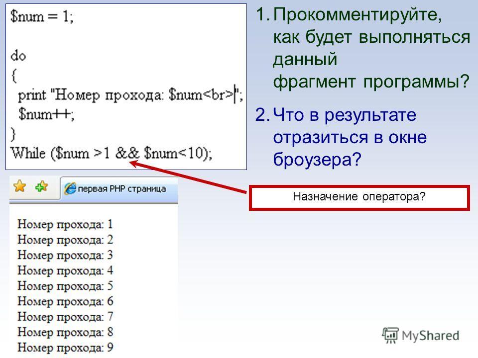 1.Прокомментируйте, как будет выполняться данный фрагмент программы? 2.Что в результате отразиться в окне броузера? Назначение оператора?