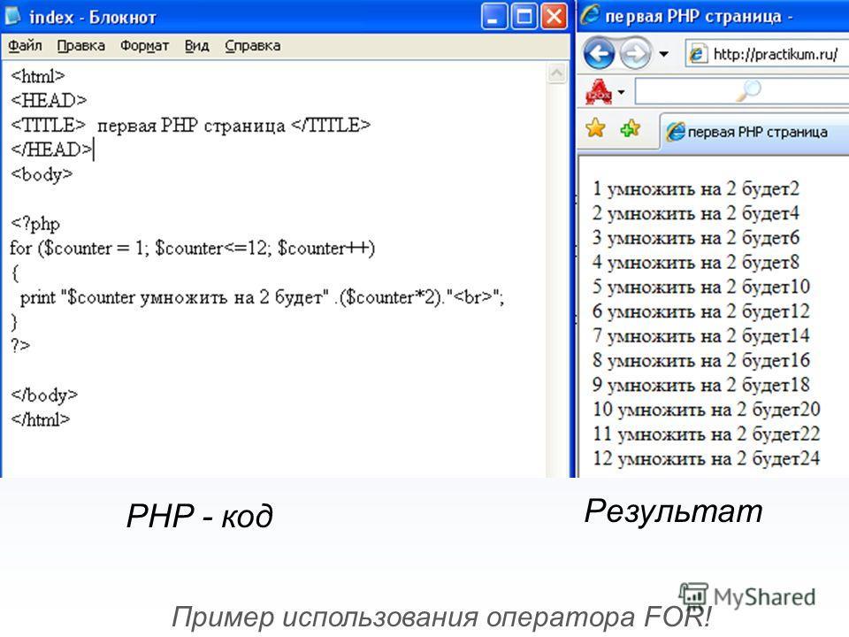 Пример использования оператора FOR! PHP - код Результат