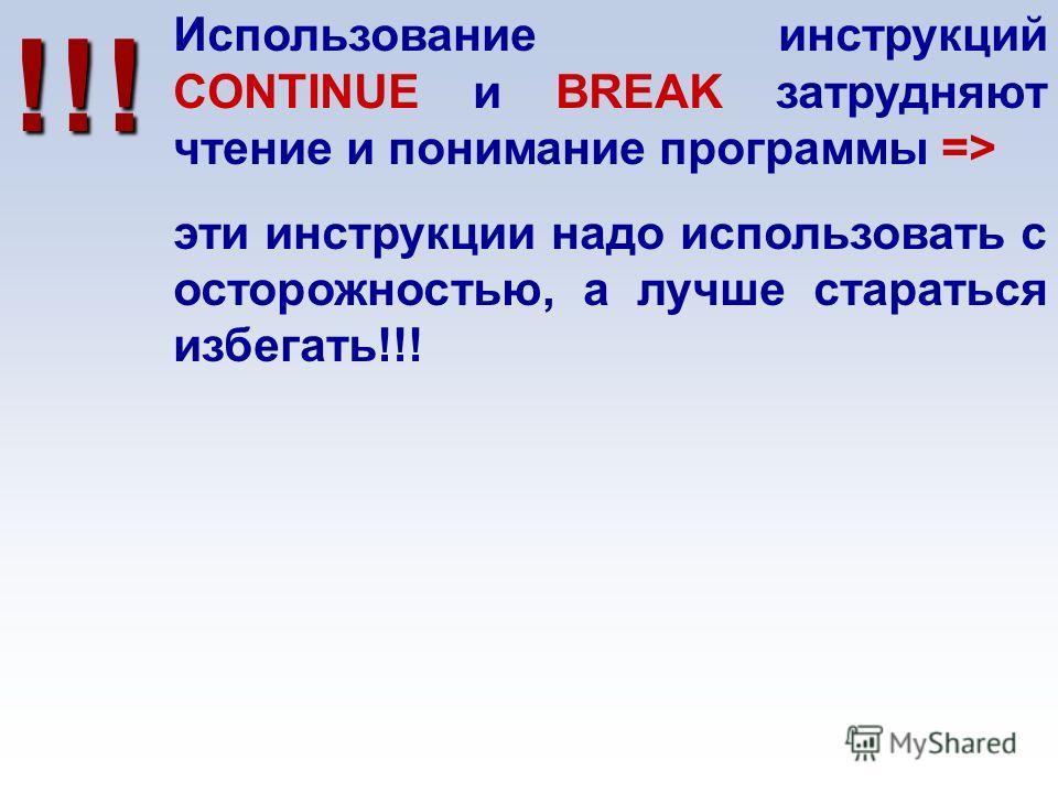! ! !! ! !! ! !! ! ! Использование инструкций CONTINUE и BREAK затрудняют чтение и понимание программы => эти инструкции надо использовать с осторожностью, а лучше стараться избегать!!!