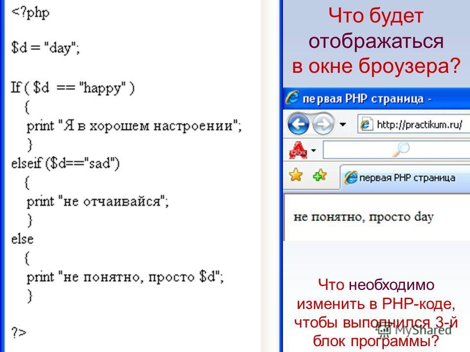 Что необходимо изменить в PHP-коде, чтобы выполнился 3-й блок программы? Что будет отображаться в окне броузера?