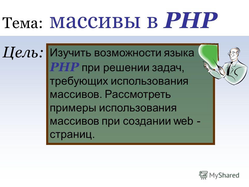 Тема: массивы в PHP Изучить возможности языка PHP при решении задач, требующих использования массивов. Рассмотреть примеры использования массивов при создании web - страниц. Цель: