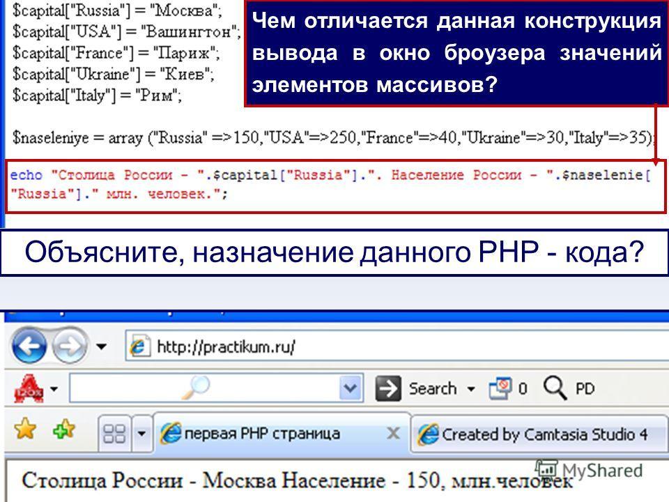 Объясните, назначение данного PHP - кода? Чем отличается данная конструкция вывода в окно броузера значений элементов массивов?
