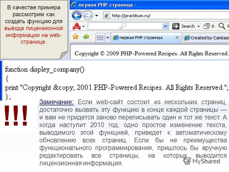 В качестве примера рассмотрим как создать функцию для вывода лицензионной информации на web- странице. Замечание: Если web-сайт состоит из нескольких страниц, достаточно вызвать эту функцию в конце каждой страницы и вам не придется заново переписыват