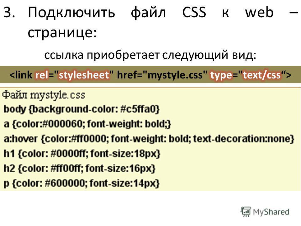 3.Подключить файл CSS к web – странице: ссылка приобретает следующий вид: