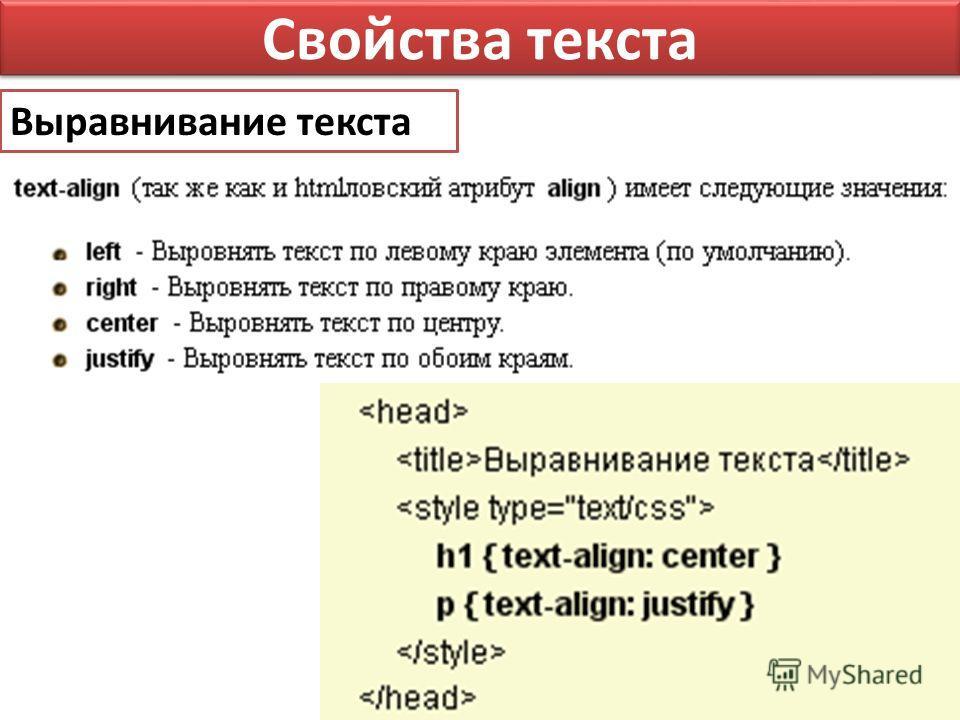 Свойства текста Выравнивание текста