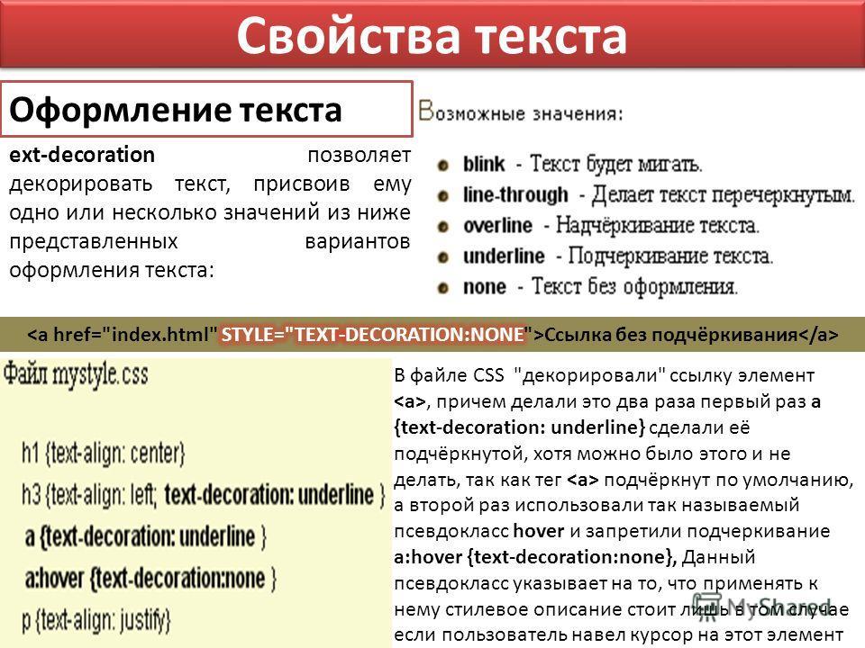 Свойства текста Оформление текста ext-decoration позволяет декорировать текст, присвоив ему одно или несколько значений из ниже представленных вариантов оформления текста: В файле CSS