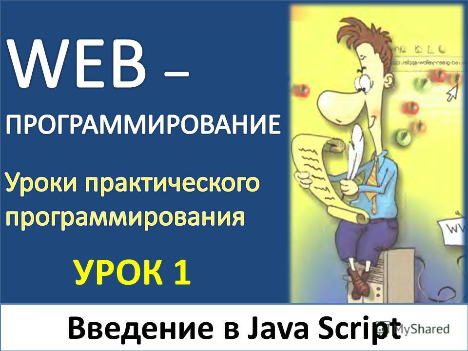 Введение в Java Script УРОК 1