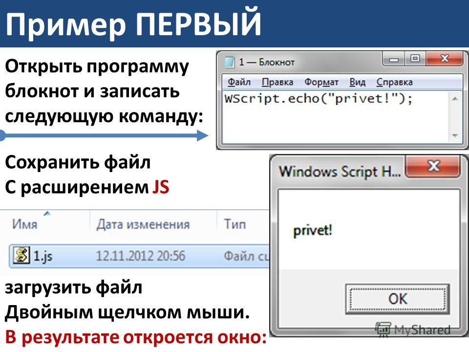 Пример ПЕРВЫЙ Открыть программу блокнот и записать следующую команду: Сохранить файл С расширением JS загрузить файл Двойным щелчком мыши. В результате откроется окно: