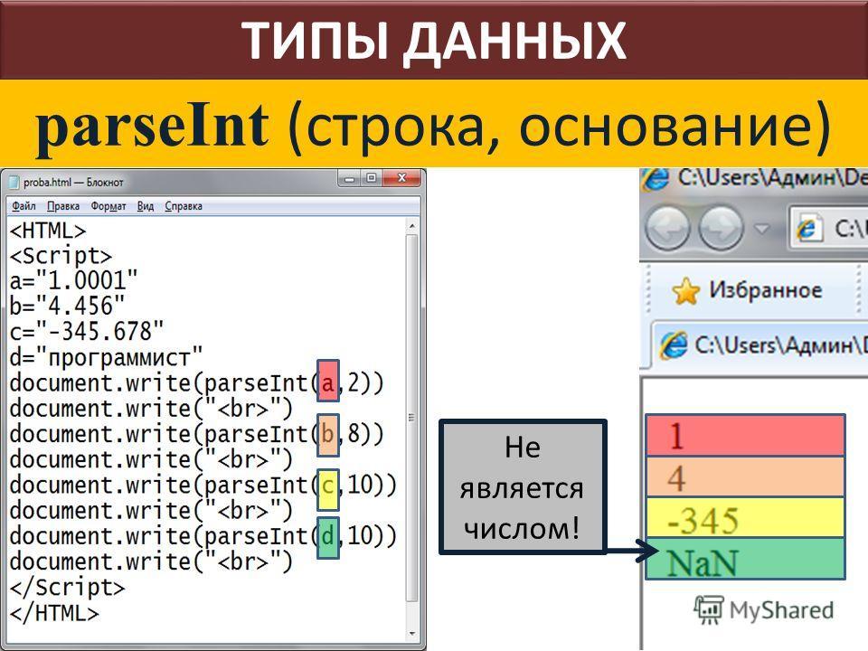 ТИПЫ ДАННЫХ parseInt (строка, основание) Не является числом!