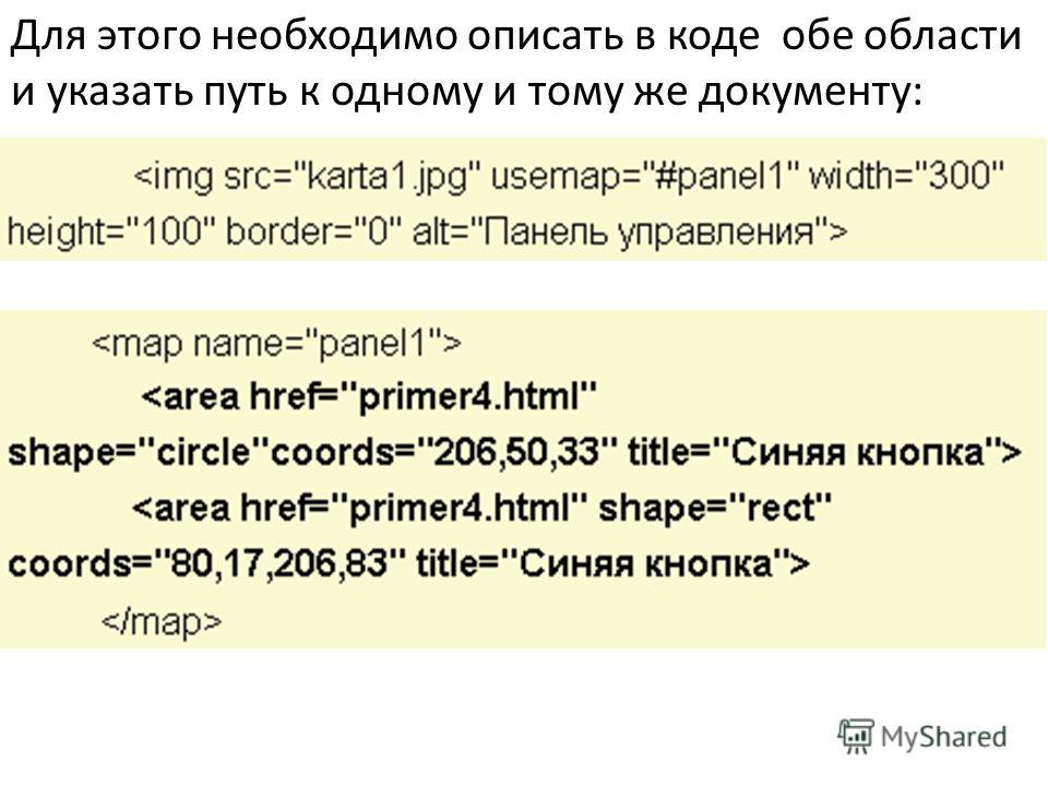 Для этого необходимо описать в коде обе области и указать путь к одному и тому же документу: