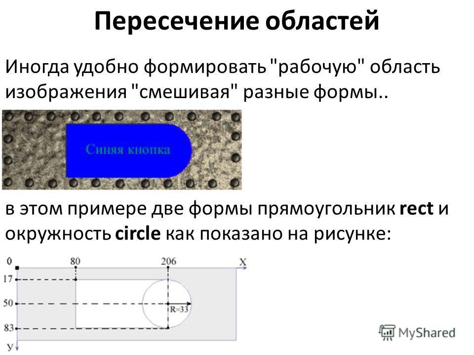Пересечение областей Иногда удобно формировать рабочую область изображения смешивая разные формы.. в этом примере две формы прямоугольник rect и окружность circle как показано на рисунке: