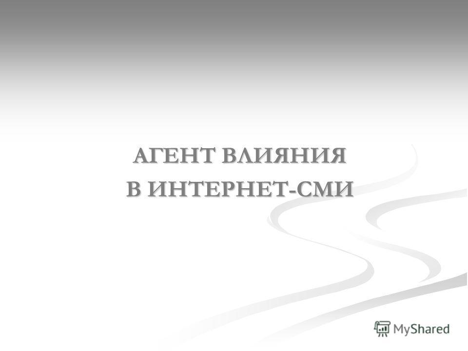 АГЕНТ ВЛИЯНИЯ В ИНТЕРНЕТ-СМИ