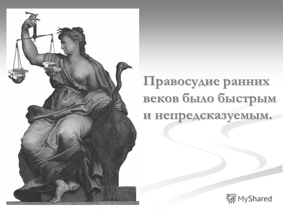 Правосудие ранних веков было быстрым и непредсказуемым.
