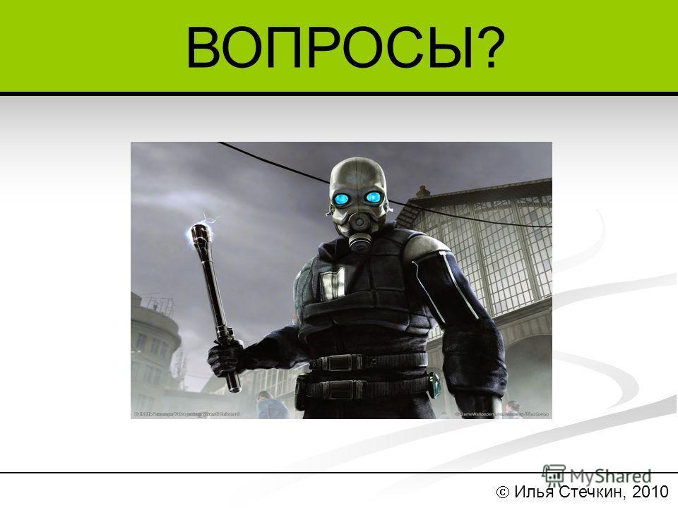 ВОПРОСЫ? Илья Стечкин, 2010
