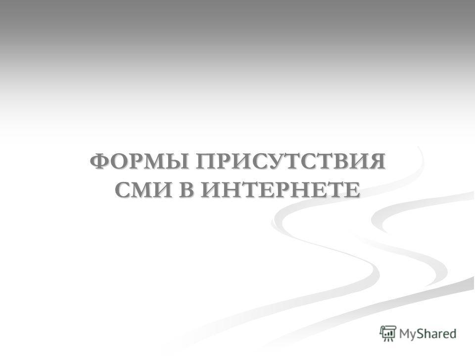 ФОРМЫ ПРИСУТСТВИЯ СМИ В ИНТЕРНЕТЕ