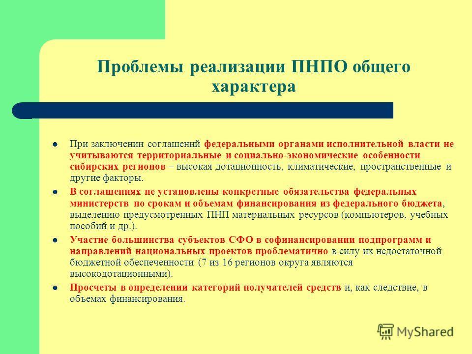 Проблемы реализации ПНПО общего характера При заключении соглашений федеральными органами исполнительной власти не учитываются территориальные и социально-экономические особенности сибирских регионов – высокая дотационность, климатические, пространст