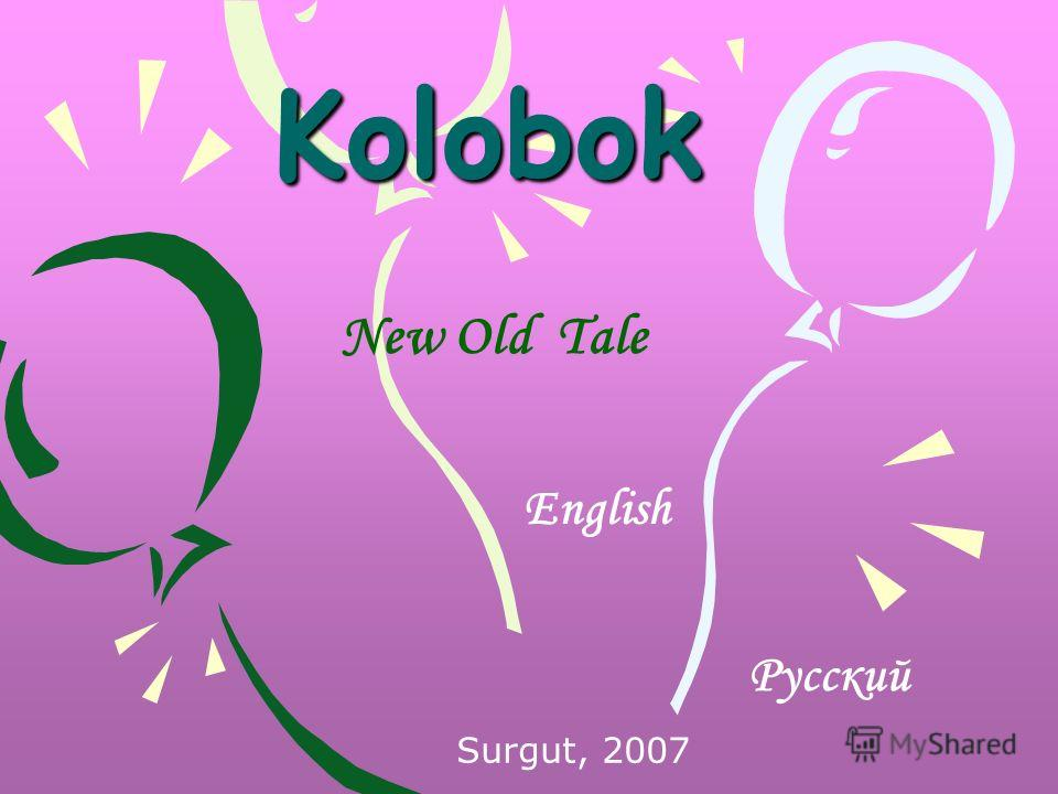 Kolobok Kolobok Surgut, 2007 New Old Tale English Русский