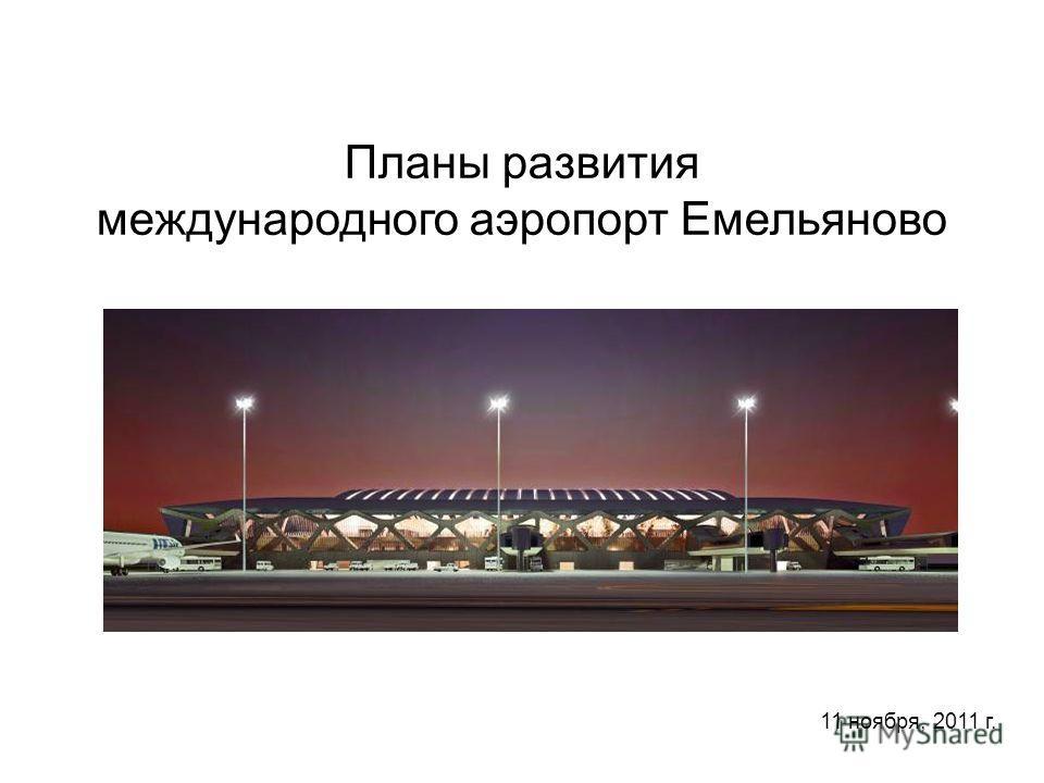 11 ноября, 2011 г. Планы развития международного аэропорт Емельяново