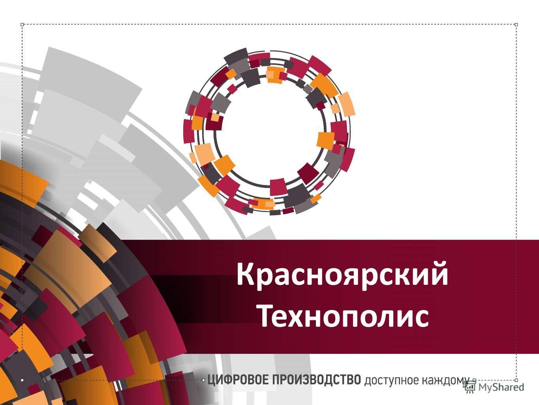 Красноярский Технополис
