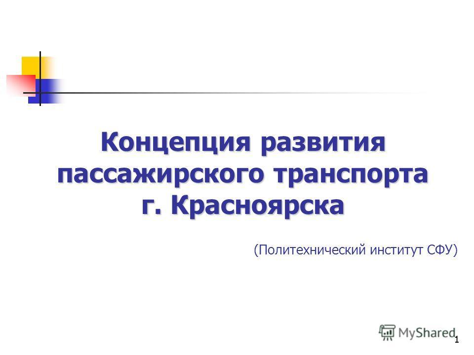 11 Концепция развития пассажирского транспорта г. Красноярска (Политехнический институт СФУ)